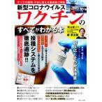 「新型コロナウイルスワクチンのすべてがわかる本 TJMOOK / 峰宗太郎  〔ムック〕」の画像