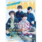 ROCKIN' ON JAPAN (ロッキング・オン・ジャパン) 2021年 4月号 【表紙:sumika】 / ROCKIN' ON JAPAN編集部  〔雑誌〕