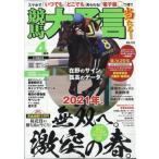 「競馬大予言 2021年 4月号 / 雑誌  〔雑誌〕」の画像