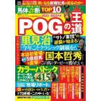 POGの王道2021-2022年版 双葉社スーパームック / 雑誌  〔ムック〕