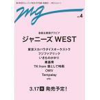 「MG(NO.4)【表紙:ジャニーズWEST】[TVガイドMOOK] / 雑誌  〔ムック〕」の画像