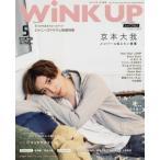 WiNK UP (ウィンク アップ)2021年 5月号 【表紙:京本大我(SixTONES)】 / WiNK UP編集部  〔雑誌〕