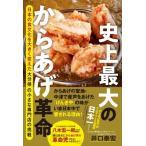 史上最大のからあげ革命 -日本の食文化を大きく変えた大分県の小さな専門店の挑戦- / 井口泰宏  〔本〕