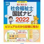 見て覚える!社会福祉士国試ナビ 2022 / いとう総研資格取得支援センター  〔本〕