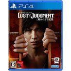 Game Soft (PlayStation 4) / 【PS4】LOST JUDGMENT:裁かれざる記憶  〔GAME〕