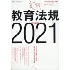 実践教育法規2021 総合教育技術 2021年 7月号増刊 / 雑誌  〔雑誌〕