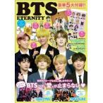 K-POP BOYS BEST COLLECTION VOL.12 BTS ETERNITY メディアックスMOOK / 雑誌  〔ムック〕