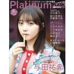 Platinum FLASH Vol.15【表紙:与田祐希(乃木坂46)】[光文社ブックス] / エンタテインメント編集部 (光文社)  〔