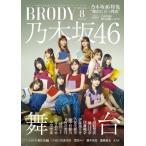 BRODY (ブロディ) 2021年 8月号 【表紙:乃木坂46】 / BRODY編集部  〔雑誌〕