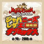 Mighty Crown マイティークラウン / MIGHTY CROWN 30周年 ジャパニーズレゲエ ダブミックス 黄金期  〔CD〕