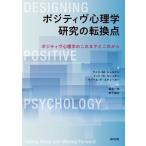 ポジティヴ心理学研究の転換点 ポジティヴ心理学のこれまでとこれから / ケノン・M・シェルドン  〔本〕