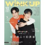 「WiNK UP (ウィンク アップ) 2021年 10月号 【表紙:向井康二×目黒蓮 (Snow Man)】 / WiNK UP編集部  〔雑誌〕」の画像