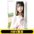 NMB48 安田桃寧 1st写真集 もう一度、会いたい理由。【HMV & BOOKS online限定カバー版】 / 安田桃寧  〔本〕