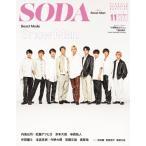 SODA (ソーダ) 2021年 11月号 【表紙:Snow Man】 / SODA編集部  〔雑誌〕