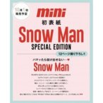 mini (ミニ) 2021年 11月号 Snow Man SPECIAL EDITION / mini編集部  〔雑誌〕