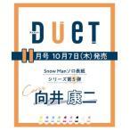 DUeT (デュエット) 2021年 11月号 【表紙:向井康二 (Snow Man)】 / DUeT編集部  〔雑誌〕