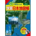 地理の本一般