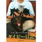 タイピー日記「犬1匹、猫4匹との佐渡島暮らし」 / タイピー日記  〔本〕