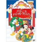 ディズニーのスペシャル・クリスマス  〔DVD〕