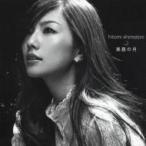 島谷ひとみ シマタニヒトミ / 真昼の月  〔CD Maxi〕