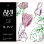 鈴木亜美 スズキアミ / それもきっとしあわせ  〔CD Maxi〕