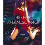 鈴木亜美 スズキアミ / FREE FREE / SUPER MUSIC MAKER  〔CD Maxi〕