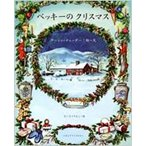 ベッキーのクリスマス / ターシャ・テューダー  〔絵本〕