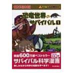 恐竜世界のサバイバル 1 かがくるBOOK / 洪在徹  〔全集・双書〕