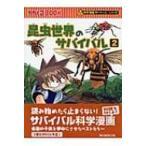 昆虫世界のサバイバル 2 科学漫画サバイバルシリーズ / 洪在徹  〔全集・双書〕