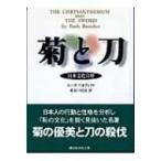 菊と刀 日本文化の型 講談社学術文庫 / 書籍  〔文庫〕