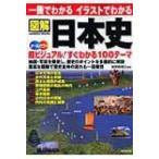 図解日本史 一冊でわかるイラストでわかる SEIBIDO MOOK / 成美堂出版株式会社  〔ムック〕