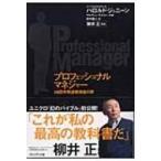 プロフェッショナルマネジャー 58四半期連続増益の男 / ハロルド・ジェニーン  〔本〕