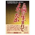 この国に生まれてよかったか 生活保護利用者438人 命の叫び / 全大阪生活と健康を守る会連