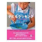 子どもクッキング ママと作る休日の朝ごはん 講談社のお料理BOOK / 葛恵子  〔本〕