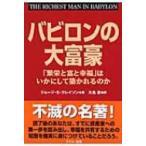 バビロンの大富豪 「繁栄と富と幸福」はいかにして築かれるのか / ジョージ・s.クレイソン  〔本〕
