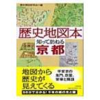 歴史地図本 知って訪ねる京都 / 歴史探訪研究会  〔本〕