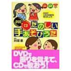 DVD+CD たのしい手あそびうた ナツメ幼稚園・保育園BOOKS / 阿部恵  〔本〕