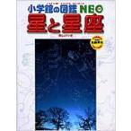 星と星座  小学館の図鑑NEO