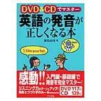 DVD CDでマスター 英語の発音が正しくなる本