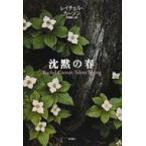 沈黙の春 / レーチェル・ルイス・カーソン  〔本〕