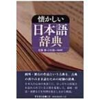 懐かしい日本語辞典 / 佐藤勝  〔辞書・辞典〕
