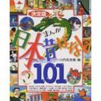 決定版 まんが日本昔ばなし101 幼児図書ピース / 書籍  〔ムック〕