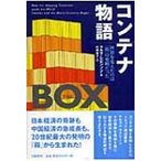 コンテナ物語 世界を変えたのは「箱」の発明だった / マルク・レビンソン  〔本〕