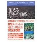 消える日本の自然 写真が語る108スポットの現状 / 鷲谷いづみ  〔本〕