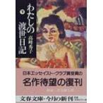 わたしの渡世日記 下 文春文庫 / 高峰秀子  〔文庫〕
