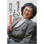 生きていてよかった 愛、孤独、不信、絶望の果てに マイ・ブック / 山口洋子(作家)  〔本〕