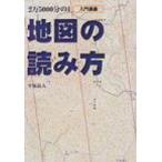2万5000分の1地図の読み方 入門講座 BE-PAL BOOKS / 平塚晶人  〔本〕