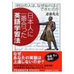日本人に一番合った英語学習法 明治の人は、なぜあれほどできたのか 祥伝社黄金文庫 / 斎藤兆史  〔文庫〕