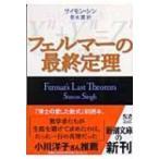 フェルマーの最終定理 新潮文庫 / サイモン・シン  〔文庫〕
