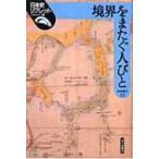 境界をまたぐ人びと 日本史リブレット / 村井章介  〔全集・双書〕
